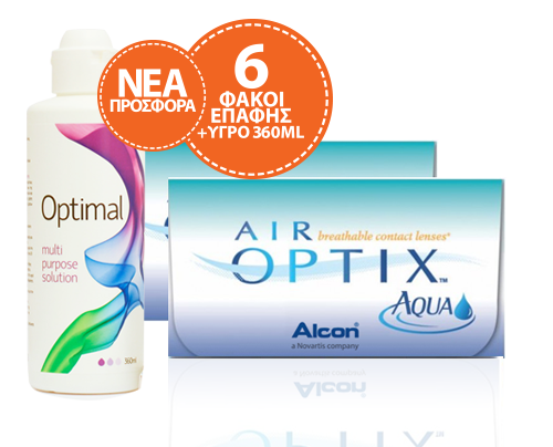 Alcon / Ciba Vision  AIR OPTIX aqua πακέτο 2 κουτιών 3pck (6 φακοί) + Optimal 360ml