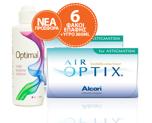 Alcon / Ciba Vision  AIR OPTIX FOR ASTIGMATISM  πακέτο 2 κουτιών 3pck (6φακοί) + Optimal 360 ml