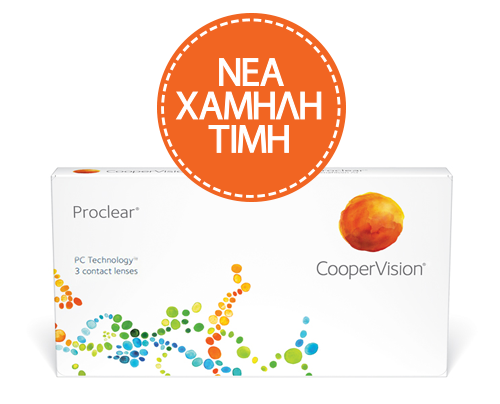 COOPERVISION - PROCLEAR -ΜΥΩΠΙΑΣ & ΥΠΕΡΜΕΤΡΩΠΙΑΣ - ΜΗΝΙΑΙΟΙ - 3 ΦΑΚΟΙ